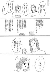 つづ井さん1