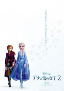 アナ雪2ポスター