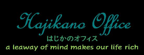 はじかのオフィス Hajikano Ofiice